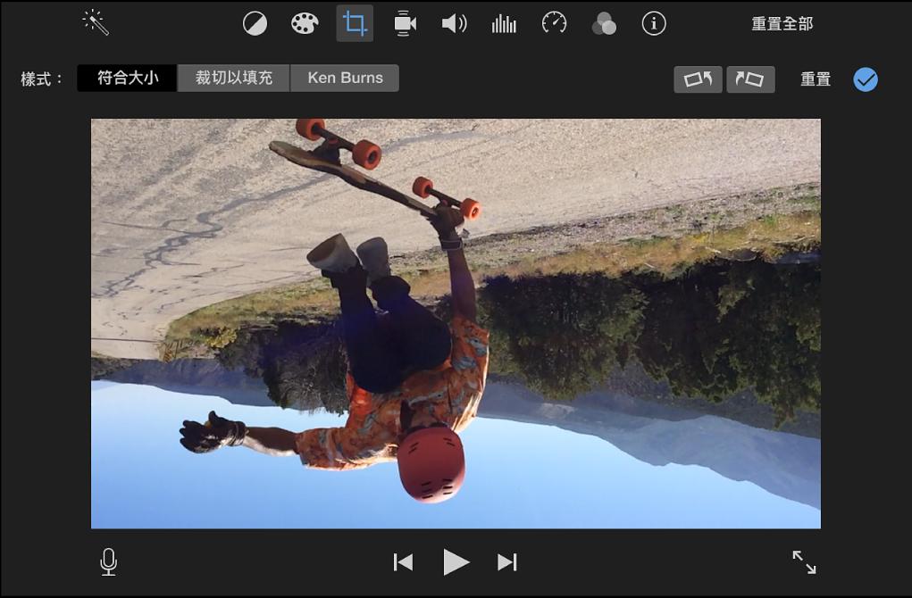 播放視窗顯示旋轉 180 度的剪輯片段
