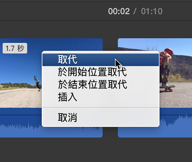 時間列中的選單顯示剪輯片段取代選項