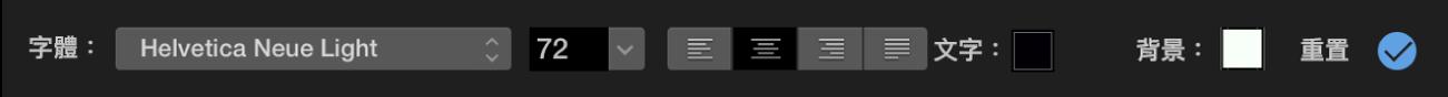 字幕控制項目