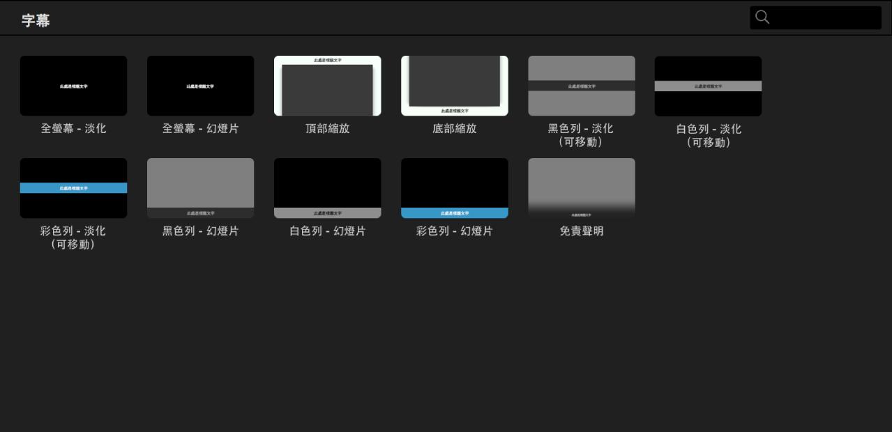 瀏覽器顯示可用的 App 預覽字幕樣式