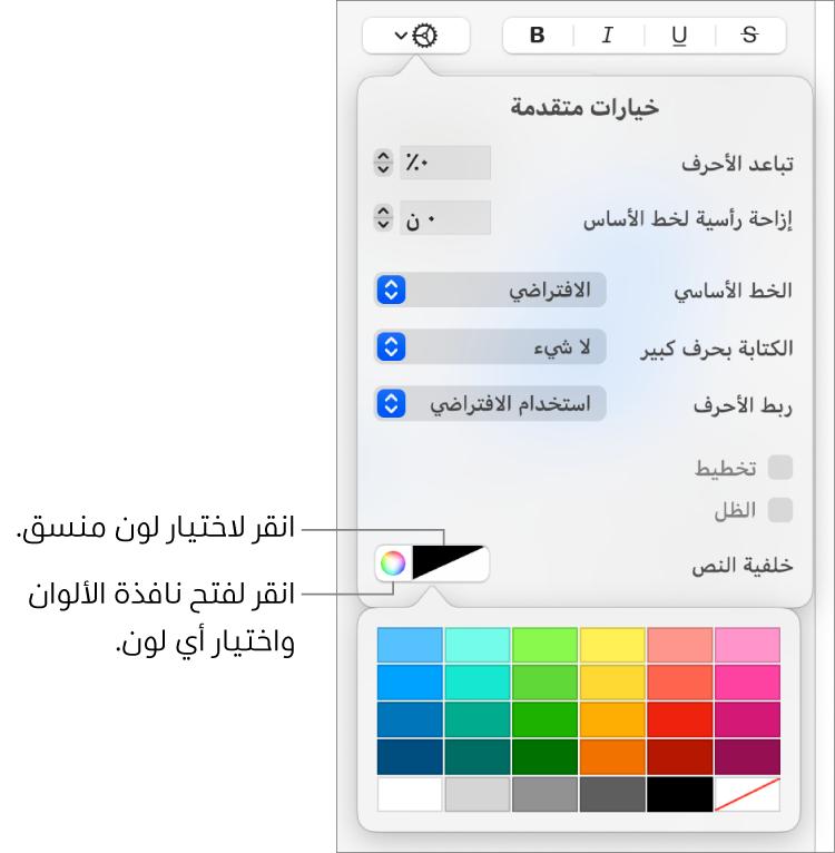 عناصر التحكم الخاصة باختيار لون خلفية للنص.