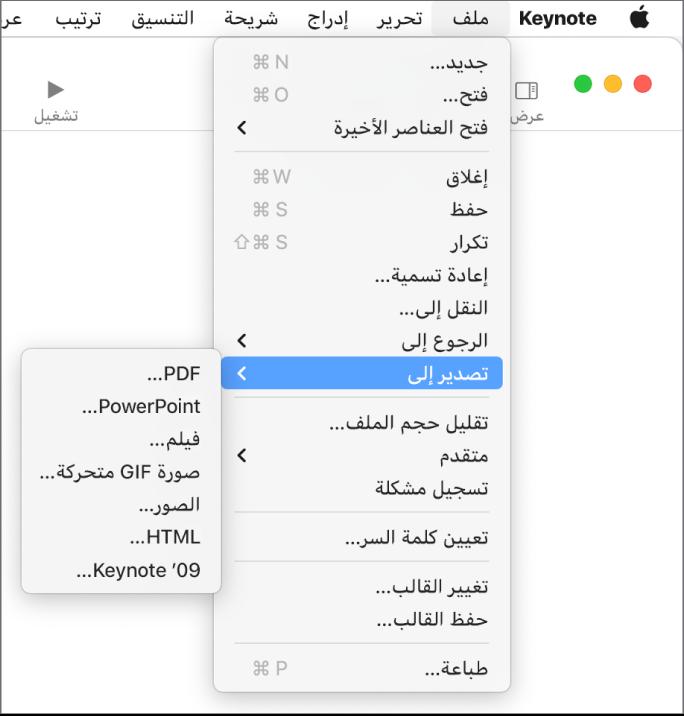 """قائمة ملف مفتوحة مع تحديد """"تصدير إلى""""، وتعرض قائمتها الفرعية خيارات التصدير بتنسيقات PDF وPowerPoint وفيلم وHTML وصور وKeynote'09."""