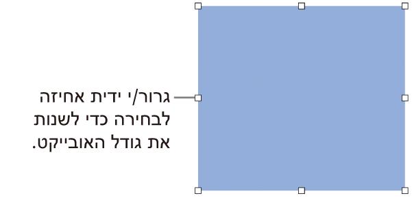 אובייקט עם ריבועים לבנים על הגבול שלו המיועדים לשינוי גודלו.