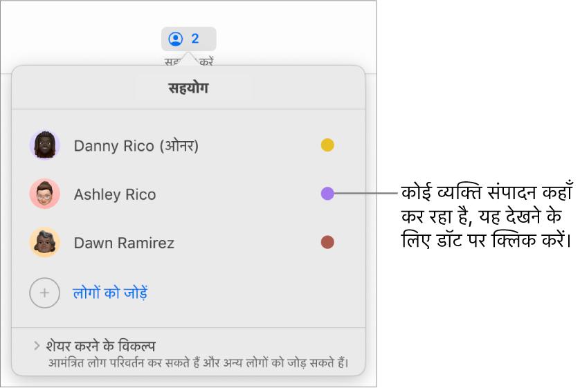 तीन भागीदारों और प्रत्येक नाम के दाईं ओर अलग रंग के डॉट के साथ भागीदार सूची।