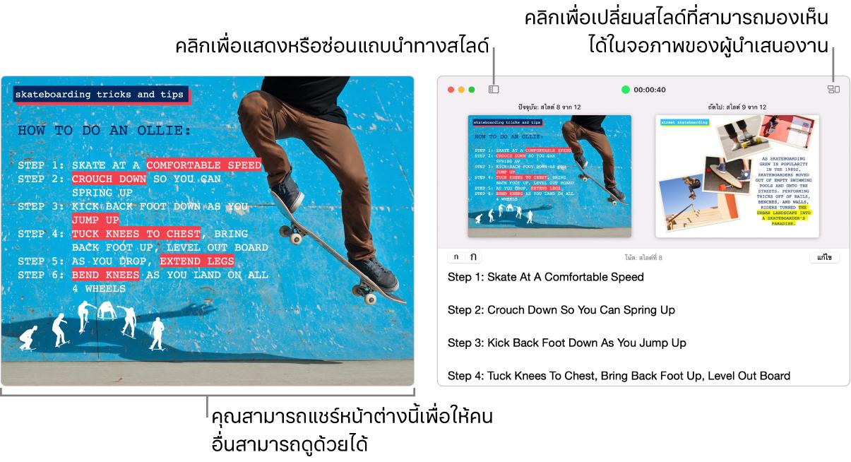 งานนำเสนอ Keynote ที่แสดงขึ้นในหน้าต่าง โดยมีจอภาพของผู้นำเสนอแสดงขึ้นในหน้าต่างที่สองที่ประกอบไปด้วยแถบนำทางสไลด์ โน้ตของผู้นำเสนอ และการแสดงตัวอย่างสไลด์