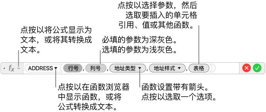 显示 ADDRESS 函数及其参数令牌的公式编辑器。