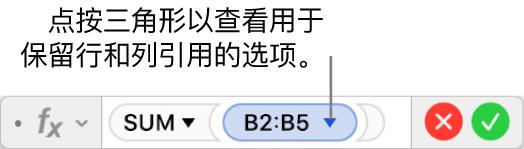 公式编辑器,显示如何保留范围引用的行和列。