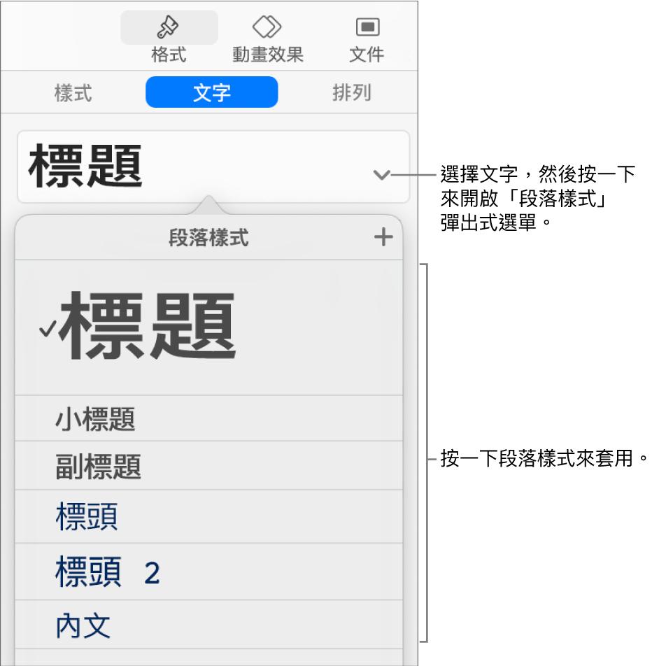 所選樣式旁邊帶有剔號的「段落樣式」選單。