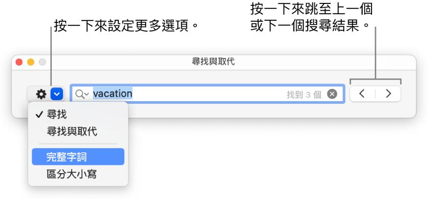 「尋找與取代」視窗,並有説明文字指向按鈕來顯示「尋找」、「尋找與取代」、「完整字詞」和「區分大小寫」的選項。右側的箭嘴可讓你跳至上一個或下一個搜尋結果。