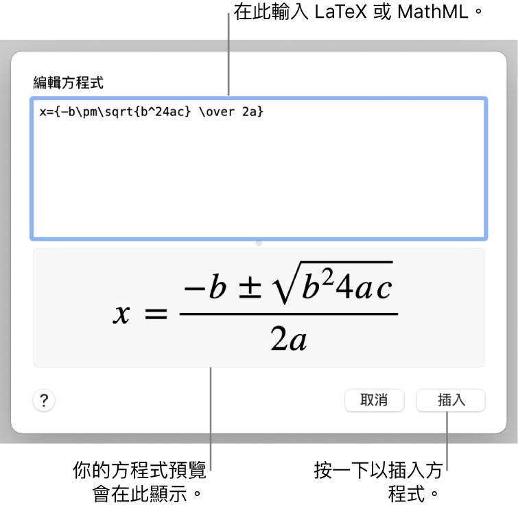 「編輯方程式」對話框,顯示在「編輯方程式」欄位中使用 LaTeX 寫入的二次公式,下方是公式的預覽。