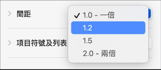「間距」彈出式選單,含有「一倍」、「兩倍」和其他選項。