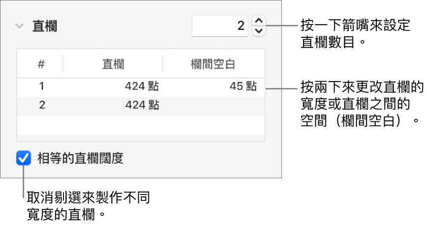 直欄區域中用來更改直欄數量和每欄闊度的控制項目。