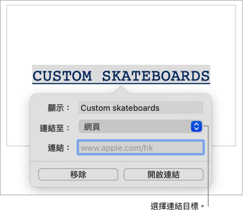 連結編輯器控制項目有「顯示」欄位、「連結至」彈出式視窗(設為「網頁」)和「連結」欄位。「移除」和「開啟連結」按鈕位於控制項目底部。