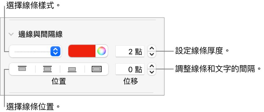 更改線條樣式、粗細、位置和顏色的控制項目。