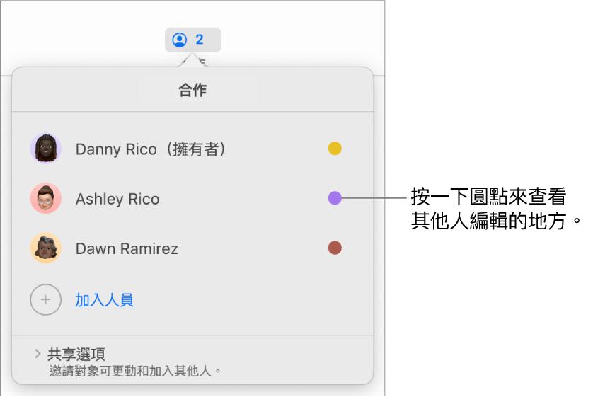 有三位參與者的參與者列表,每一位的姓名右側帶有不同顏色的圓點。