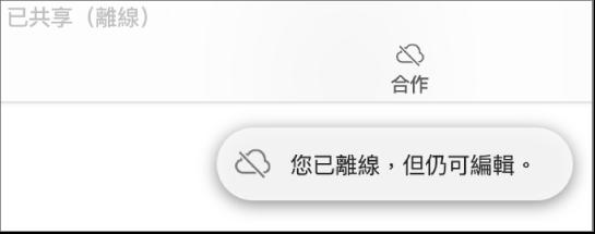 螢幕上的提示顯示「您已離線,但仍可編輯」。