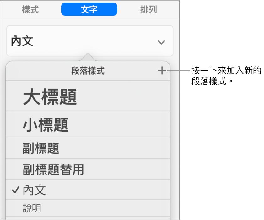 「段落樣式」選單,說明文字指向「新增樣式」按鈕。