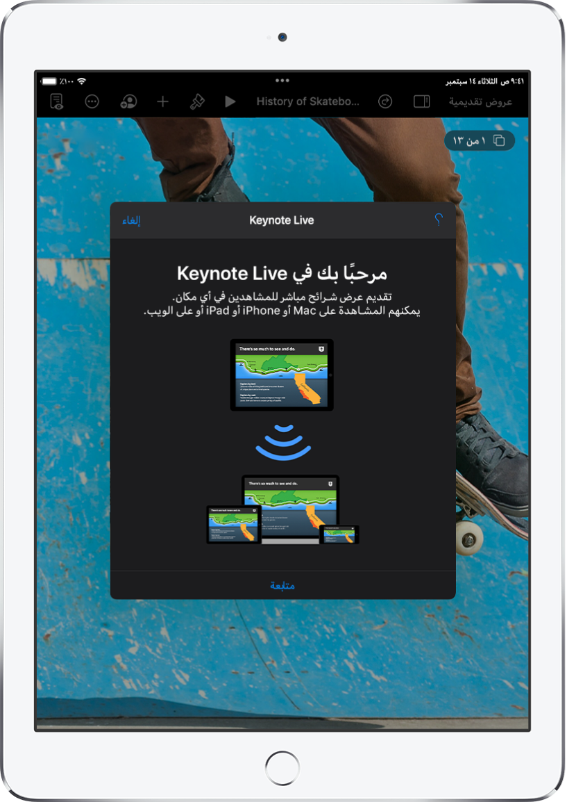 نافذة تقديم KeynoteLive مع الزر متابعة في الأسفل.
