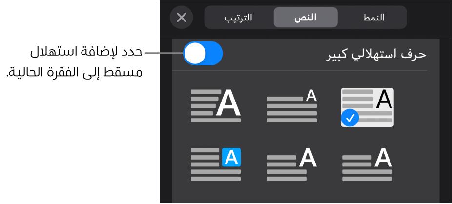 عناصر التحكم في الاستهلال المسقط الموجودة في الجزء السفلي من قائمة النص.