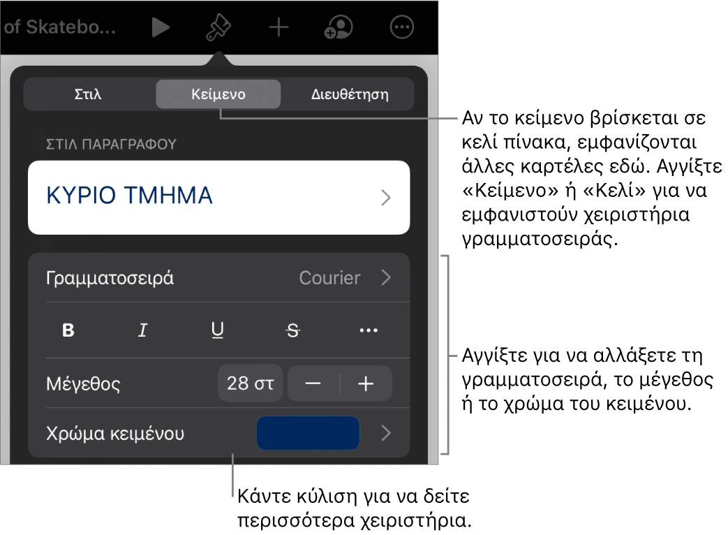 Χειριστήρια κειμένου στο μενού «Μορφή» για τον καθορισμό στιλ παραγράφων και χαρακτήρων, γραμματοσειράς, μεγέθους και κειμένου.