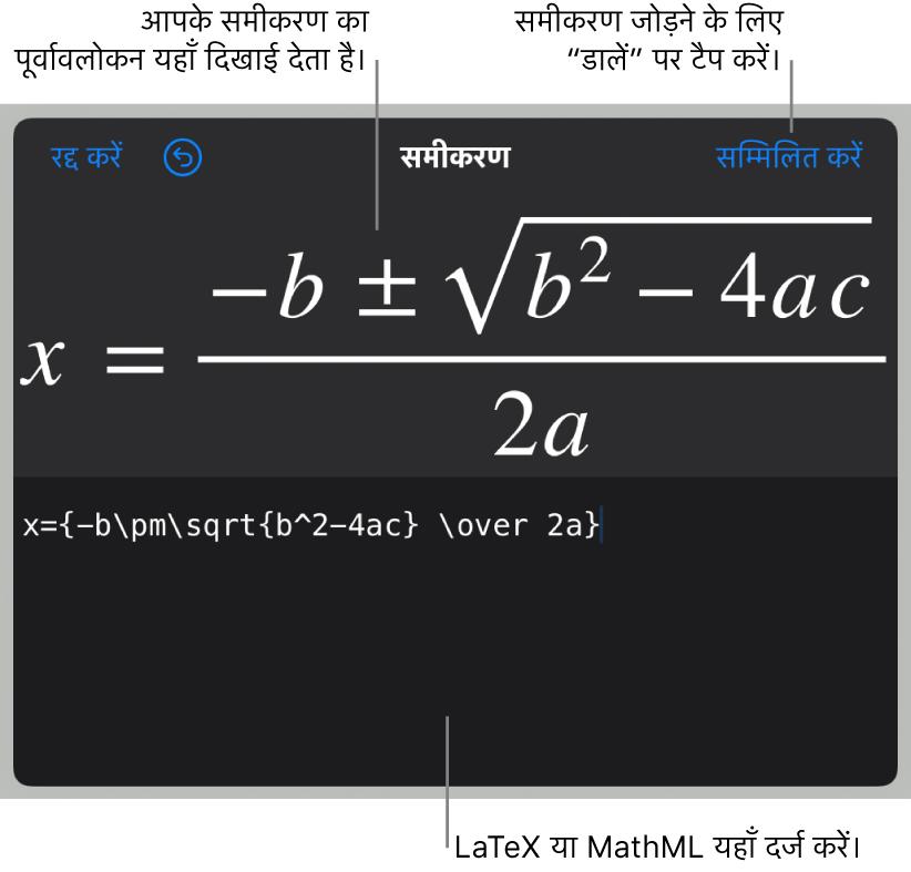"""""""समीकरण"""" डायलॉग, जिसमें LaTeX कमांड का उपयोग करके लिखा गया द्विघाती सूत्र प्रदर्शित होता है तथा ऊपर उस सूत्र का प्रीव्यू दिखाई देता है।"""