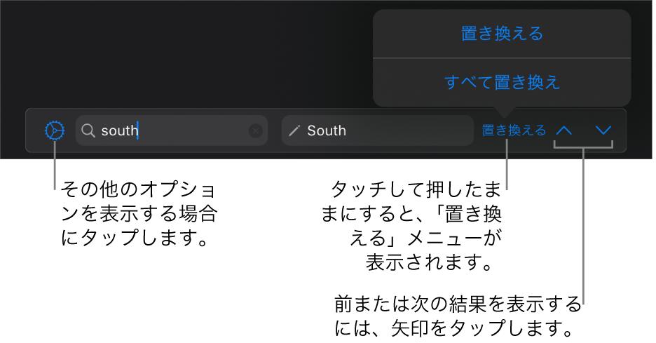テキストを検索/置換するためのコントロール。