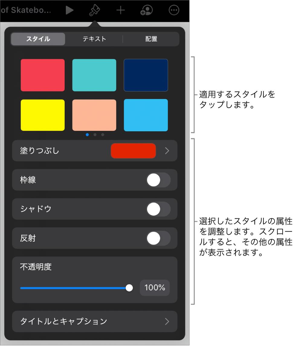 「フォーマット」メニューの「スタイル」タブ。上部にオブジェクトスタイル、その下に枠線、シャドウ、反射、不透明度を変更するコントロールが表示された状態。