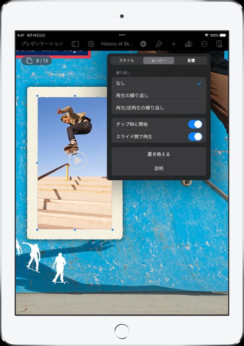 選択したビデオのサイズや外観を変更する「フォーマット」コントロール。コントロール上部に「スタイル」、「ムービー」、「配置」のボタンがあります。