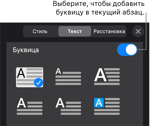 Элементы управления буквицей располагаются внизу меню «Текст».