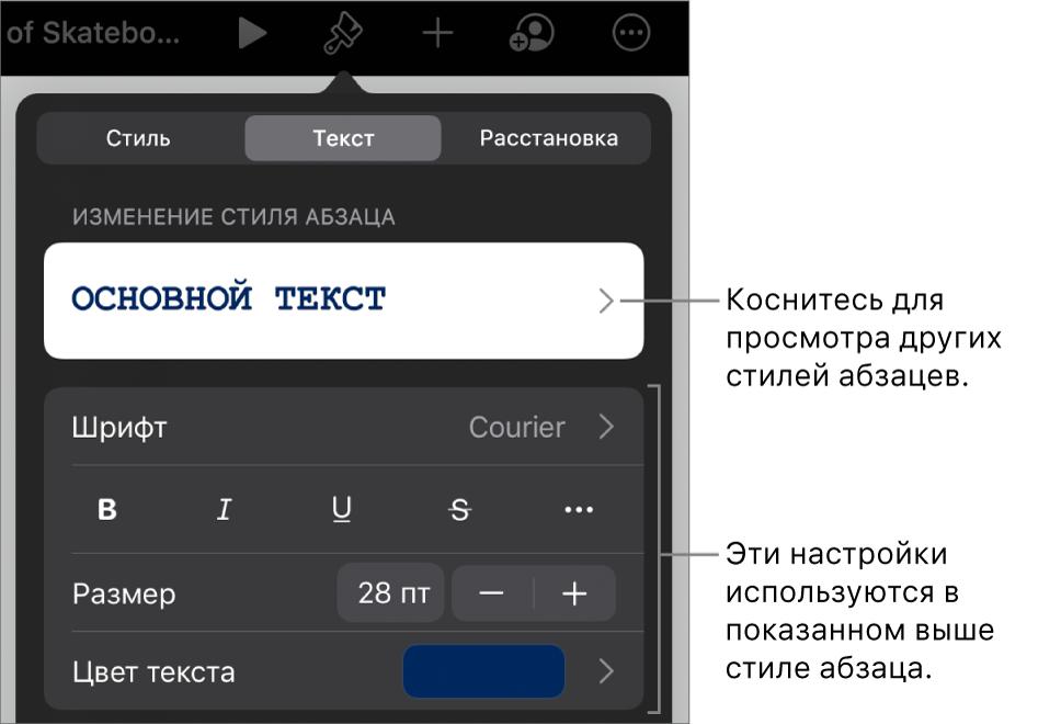 Меню «Формат», вкотором отображаются элементы управления текстом длянастройки стилей абзацев исимволов, шрифта, размера ицвета.
