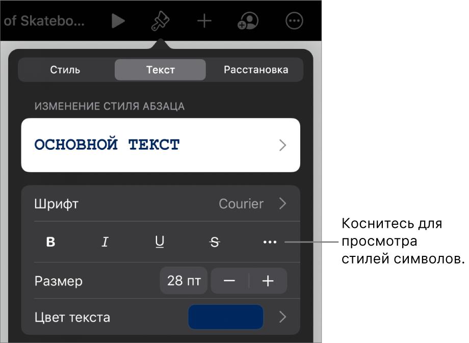 Элементы управления форматированием состилями абзацев наверху; далее следуют элементы управления шрифтом. В разделе «Текст» находятся кнопки жирного шрифта, курсива, подчеркивания изачеркивания, а также кнопка «Дополнительные параметры текста».