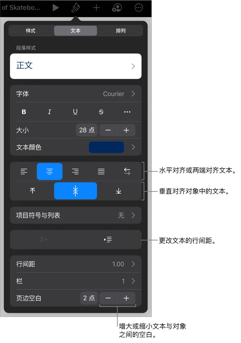 """含文本对齐和间距按钮标注的""""布局""""面板。"""