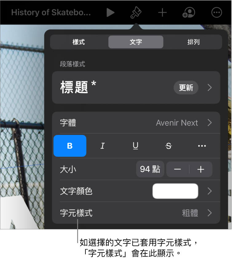 「文字」格式控制項目,「顏色」控制項目底下顯示「字元樣式」。帶有一個星號的「無」字元樣式。