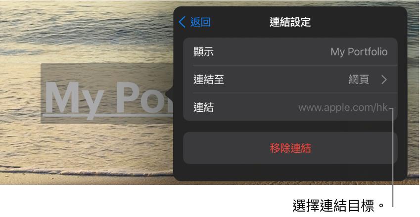 「連結設定」控制項目,其中的欄位有「顯示」、「連結至」(設為「網頁」)和「連結」。「移除連結」按鈕位於底部。