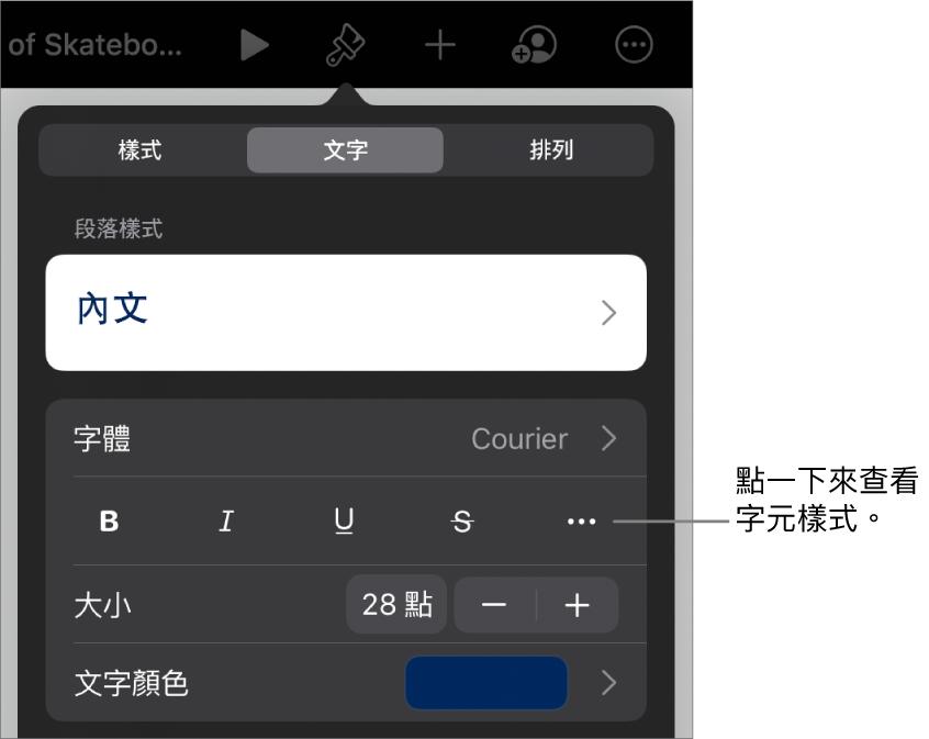 具備段落樣式的「格式」控制項目在最上方,然後是「字體」控制項目。「字體」下方為「粗體」、「斜體」、「底線」、「刪除線」和「更多文字選項」按鈕。