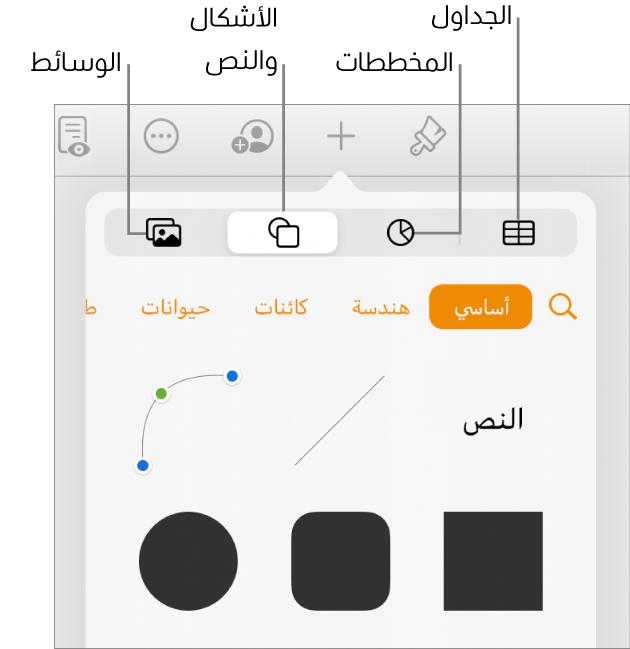 عناصر التحكم في الإدراج مفتوحة وبها أزرار لإضافة جداول ومخططات ونص وأشكال ووسائط في الجزء العلوي.