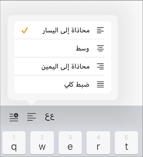 شريط التنسيق مع عناصر التحكم لنص المسافة البادئة ومحاذاة الفقرات.