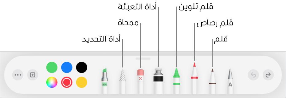 شريط أدوات الرسم وبه قلم وقلم رصاص وقلم تلوين وأداة تعبئة وممحاة وأداة تحديد وعلبة ألوان تعرض اللون الحالي.