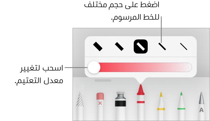 عناصر التحكم لاختيار حجم خط مرسوم وشريط تمرير لضبط التعتيم.