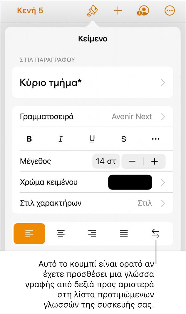 Χειριστήρια κειμένου στο μενού «Μορφή» με μια επεξήγηση προς το κουμπί «Δεξιά προς αριστερά».