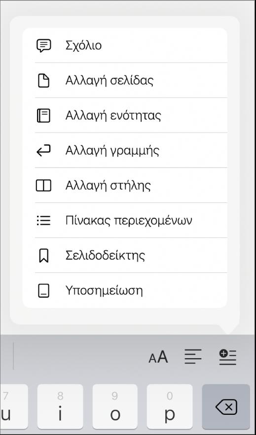 Η γραμμή συντομεύσεων με ανοιχτά τα χειριστήρια «Εισαγωγή» πάνω από το κουμπί «Εισαγωγή».
