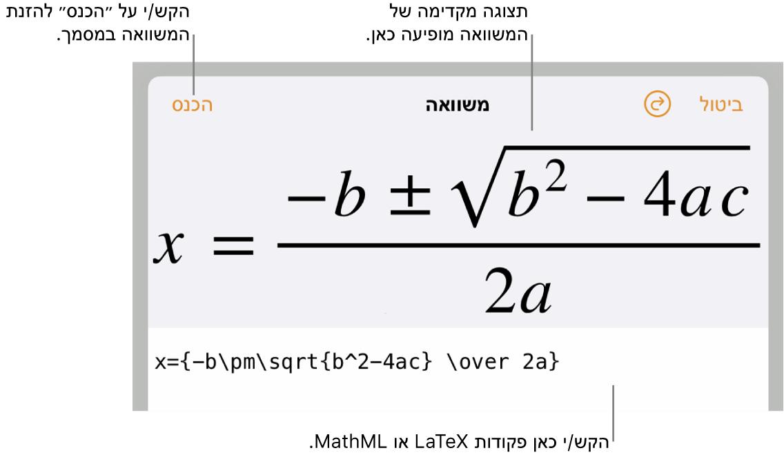 תיבת הדו-שיח של עריכת המשוואה, המציגה את הנוסחה הריבועית כתובה באמצעות פקודות LaTeX, עם תצוגה מקדימה של הנוסחה למעלה.