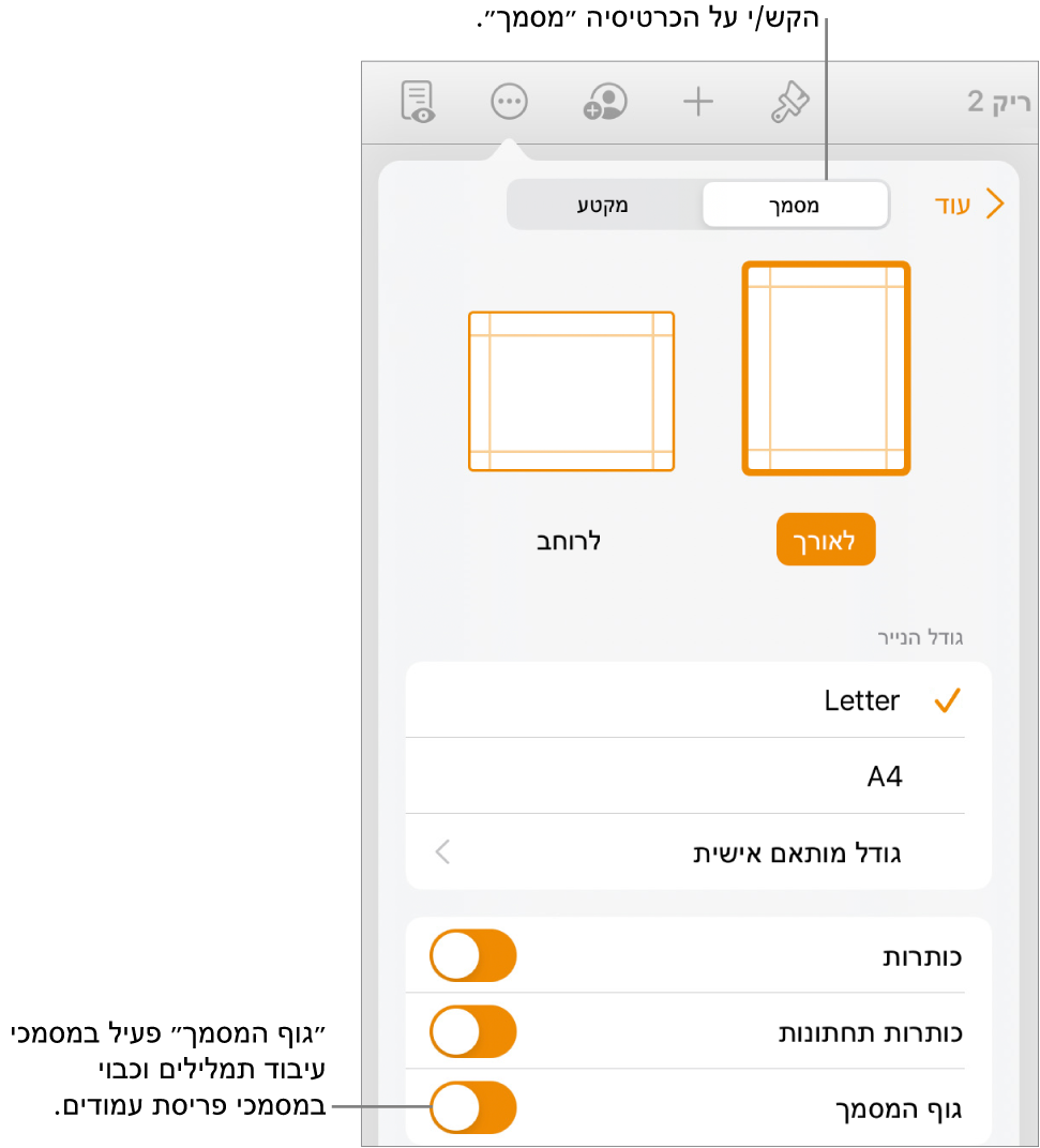 כלי הבקרה של עיצוב ״מסמך״ עם ״גוף המסמך״ מופעל קרוב לתחתית המסך.