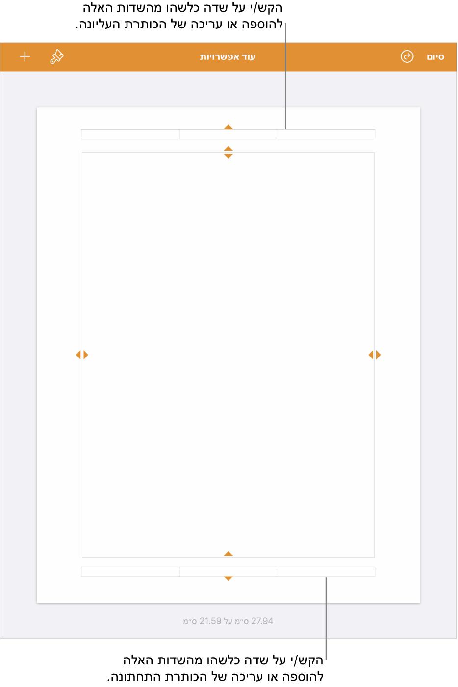 התצוגה ״אפשרויות נוספות״ עם שלושה שדות בחלק העליון של המסמך עבור כותרות עליונות ושלושה שדות בחלק התחתון עבור כותרות תחתונות.
