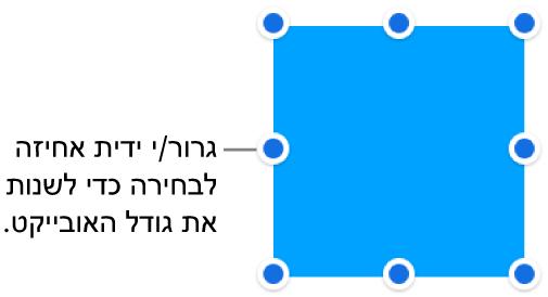 אובייקט עם נקודות כחולות על הגבול שלו המיועדות לשינוי גודלו.