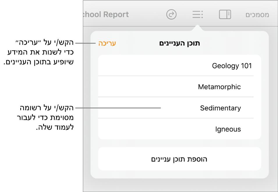 תצוגת תוכן העניינים עם רשימת הערכים. הכפתור ״ערוך״ נמצא בפינה הימנית העליונה של התצוגה.