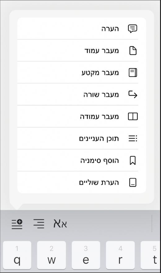 שורת הקיצורים עם כלי הבקרה של ״הכנס״ במצב פתוח מעל לכפתור ״הכנס״.