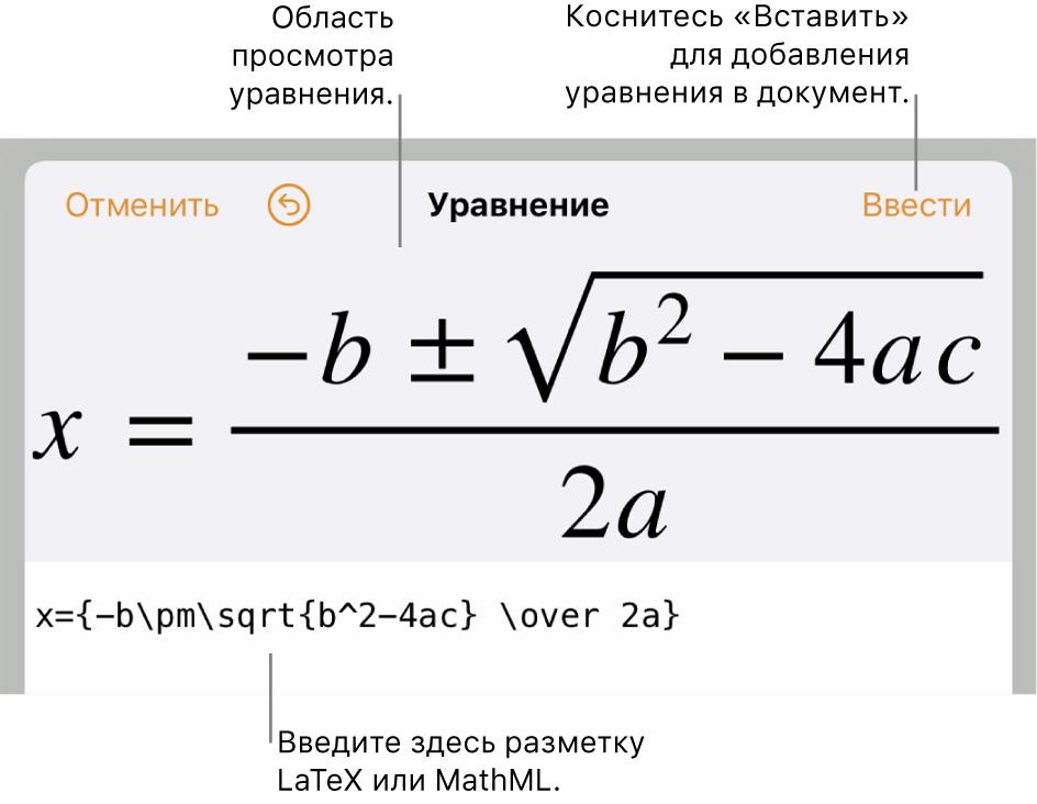 Диалоговое окно редактирования уравнения с формулой для нахождения корней квадратного уравнения, созданного с помощью команд LaTeX, и предварительный просмотр формулы.