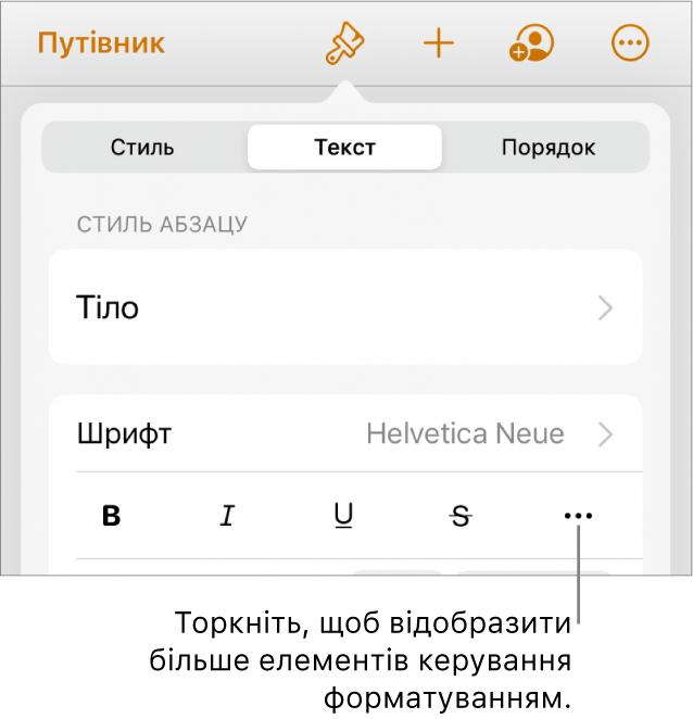 Вкладка «Текст» в елементах керування «Формат» з виноскою на кнопку «Додаткові опції тексту».