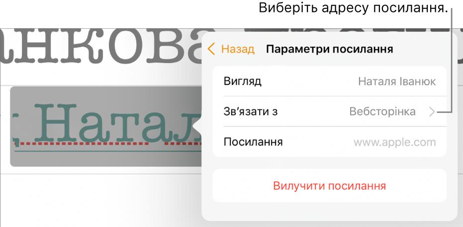 Елементи керування параметрів посилання з полями «Вигляд», «Посилання на» (значення «веб-сторінка») і «Посилання». Кнопка «Вилучити посилання» розташована внизу.